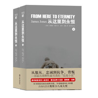 《世界大战丛书:从这里到永恒》(全2册)