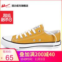 回力官方旗舰店 正品帆布鞋 经典男女低帮休闲运动板鞋子 浅黄色HL391t 39