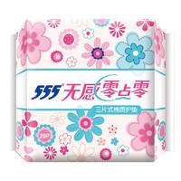 555护垫丝薄棉三片式棉质卫生护垫150mm20片 *2件