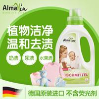 京东PLUS会员 : Almawin 德国进口 欧盟有机认证 婴儿洗衣液 新生儿童宝宝婴幼儿专用 750ml *3件