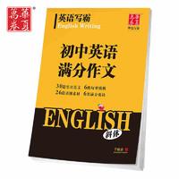 华夏万卷 初中生英语中考满分作文临摹练字帖