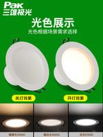 三雄极光led筒灯天花灯嵌入式客厅吊顶超薄孔灯7.5公分3W过道射灯