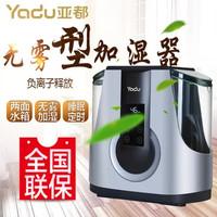YADU 亚都 YZ-DS252C Pro 加湿器