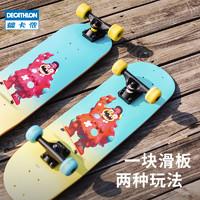 DECATHLON 迪卡侬儿童滑板 创新设计初学者男孩女孩
