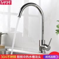 莱尔诗丹 304不锈钢 厨房水槽冷热龙头自由旋转 N015