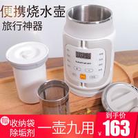 便携式烧水壶小型电炖杯迷你水壶家用旅行保温电热养生杯煮粥神器