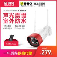 360防水版摄像头1080P高清夜视户外室外监控无线wifi家用商用网络看店看车智能摄像机