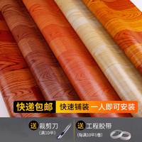 加厚地板革 家用PVC地胶垫防水地革塑料地毯水泥地耐磨自粘地贴纸