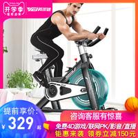 英尔健室内静音健身动感单车
