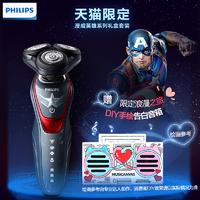 Philips/飞利浦  MVL559漫威英雄剃须刀8美国队长版男士电动刮胡刀