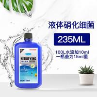活性硝化细菌 鱼缸净水剂 235ml