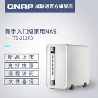 QNAP威联通TS-212P3 四核心2盘位入门级家用网络存储NAS 212P升级