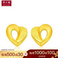 周大福优雅心形足金黄金饰品耳钉Plus(工费:48计价)F197078