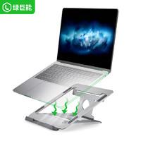 绿巨能电脑支架笔记本MacBook桌面升降便携增高折叠式托架子金属铝合金桌面散热底