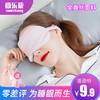 天然桑蚕丝透气遮光睡眠眼罩