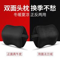 京东PLUS会员 : YooCar 记忆棉真皮汽车头枕 拼接头枕 四季通用