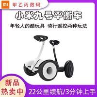 小米九号平衡车儿童学生成人智能电动两轮代步车原装正品滑板车