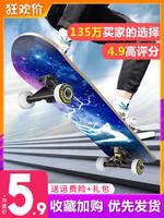 四轮滑板初学者成人男孩女生青少年划板成年儿童专业滑板车6-12岁