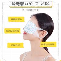 护眼蒸汽热敷眼罩