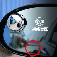 后视镜小圆镜子汽车倒车神器盲点反光辅助盲区360度广角高清小车