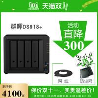 Synology 群晖 DS918+ 四盘位NAS网络存储服务器 + 酷狼 4TB*2块
