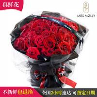 MissMolly 鮮花速遞紅玫瑰花束 33朵紅玫瑰花束