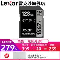 雷克沙(Lexar)SD存储卡U3 V60 USH-II 4K高清微单反相机高速SD内存卡1667X 预售到手价279元  SD卡128GB 1667X SD卡(1667X MLC颗粒)