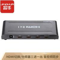 晶华-HDMI切换器-3进1出4K版