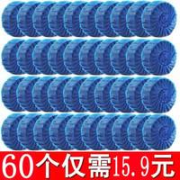 厕所清洁剂蓝泡泡 洁厕液 尿垢洁厕灵 马桶去味除臭 洁厕剂 洗厕液洁厕宝 实惠装30个 可用90天