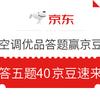 移動專享 : 京東 空調優品 答題贏千萬京豆