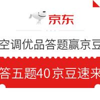 移动专享:京东 空调优品 答题赢千万京豆