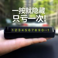 隐藏式汽车临时停车牌 号码牌 车载车用挪车电话牌卡 车上移车贴 荧光磁吸款
