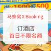 30日0点 : 马蜂窝 X Booking品牌日,订酒店
