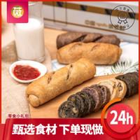 微小妹 红豆薏米陈皮 90+90+90g 混合列巴面包