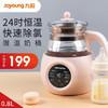 九阳(Joyoung)调奶器恒温电热水壶 0.8L