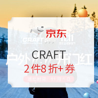 1日0点、促销活动 : 京东 CRAFT旗舰店 户外双十一开门红