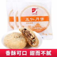 日月坊 酥皮五仁月饼 100g/个 1斤装