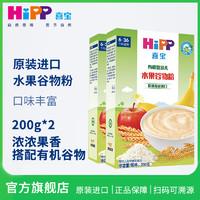 德国喜宝hipp有机婴幼儿水果谷物粉200g*2盒原装进口宝宝辅食