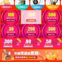 京东 领599-50、1580-80、2980-300元白条券