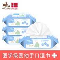 OUYUN 欧孕 新生儿婴儿湿纸巾80抽4包