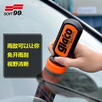 SOFT99雨敌 汽车玻璃防雨剂 镀膜镀晶驱水剂  耐久型 70ml