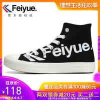 feiyue/飞跃大字母帆布鞋男女情侣小白鞋潮酷logo板鞋休闲运动鞋
