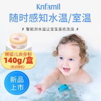 康婴健婴儿洗澡水温计
