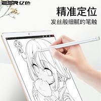 亿色apple pencil电容笔iPad主动式苹果小米华为平板触控笔Air2绘画手机mini5安卓通用手写触屏手绘3细头绘笔
