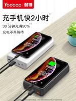 Yoobao 羽博 YB-30W-PD 充电宝 3000