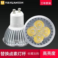 LED灯杯 MR16插脚照明光源 220V cob小杯 GU10 5.3节能射灯灯泡