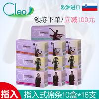 Cleo 卫生棉条指入式 10盒
