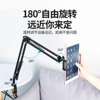泰维 手机支架 床头懒人支架ipad平板电脑手机床上桌面多功能通用金属支架