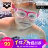 arena 阿瑞娜 11-AGG-390J 儿童泳镜