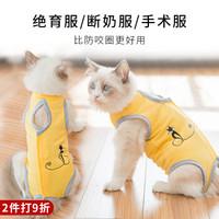 猫咪绝育衣服母猫手术服